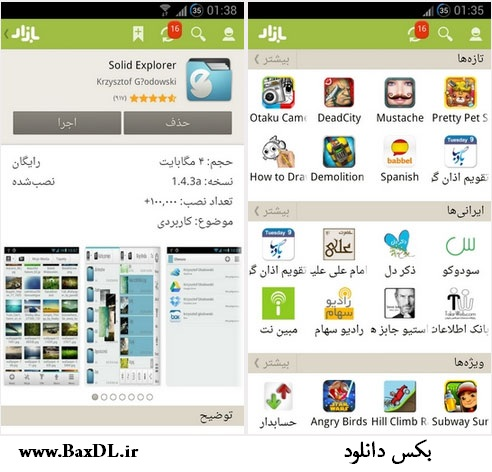 http://bax-download.persiangig.com/Android/Pictures/bazar.jpg