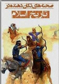 صحنه های تکان دهنده در تاریخ اسلام
