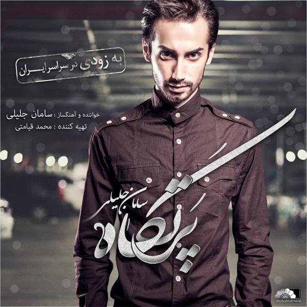 دانلود دموی آلبوم سامان جلیلی با نام پرتگاه