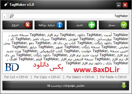 دانلود نرم افزار برچسب ساز TagMaker ورژن ۱٫۰ + فایل آموزشی