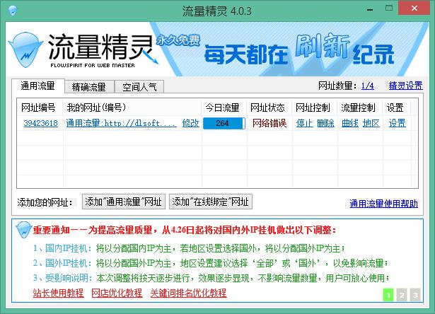 دانلود نرم افزار افزایش بازدید با آی پی های مختلف jingling 4.0.3